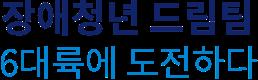 청년드림팀 Logo