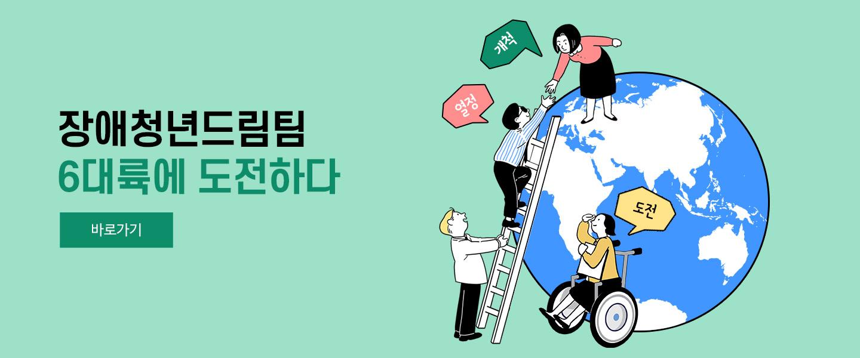장애청년드림팀, 6대륙에 도전하다!