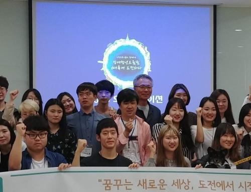 해외연수 6개팀, 오리엔테이션(5/15, 신한은행) 실시하다